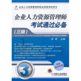 企业人力资源管理师考试通过必备(3级)