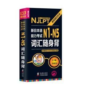 【扫码听音频】NJLPT新日本语能力考试N1N2N3N4N5词汇随身背