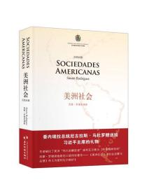 美洲社会(汉西)