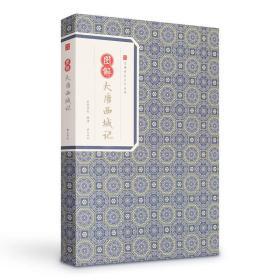 【正版全新】经典传家·图解大唐西域记