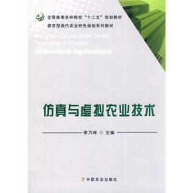 仿真与虚拟农业技术(李乃祥)