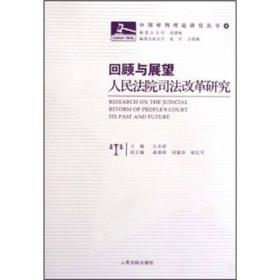 回顾与展望-人民法院司法改革研究9787802178892