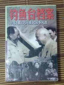 钓鱼台档案:中苏(俄)之间重大国事风波