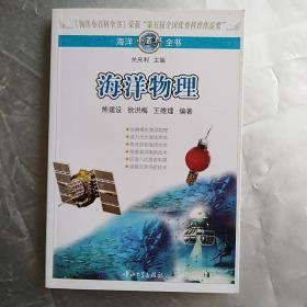 海洋小百科全书-海洋物理