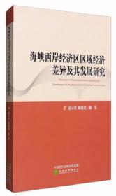正版二手海峡西岸经济区区域经济差异及其发展研究赵小芳耿建忠经9787514153859