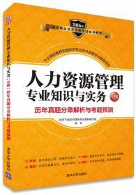 人力资源管理专业知识与实务(中级)历年真题分章解析与考题预测(