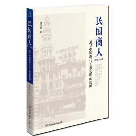 民国商人:1912—1949:追寻中国现代工商文明的起源
