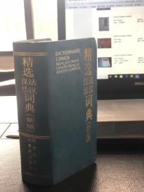 精选汉法法汉词典(新版)