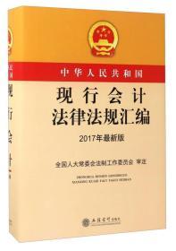 中华人民共和国现行会计法律法规汇编(2017年*新版)(精)