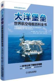 大洋堡垒:世界航空母舰百科全书