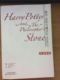 哈利.波特与魔法石【双语导读】