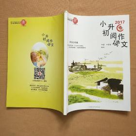 小升初阅读作文 2017 春