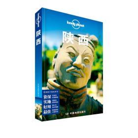 Lonely Planet旅行指南系列:陕西(第二版)