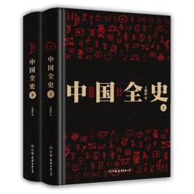中国全史 全两册(未拆封)