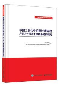 中国工业化中后期过度阶段产业共性技术支撑体系建设研究