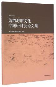 萧绍海塘文化专题研讨会论文集