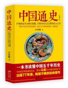 中国通史(全新修订版本)