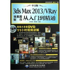 中文版3dsMax2013/VRay效果图制作从入门到精通