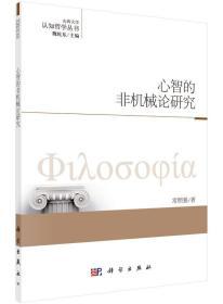 认知哲学丛书:心智的非机械论研究