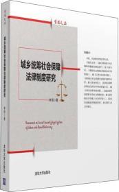 城乡统筹社会保障法律制度研究/明理文丛