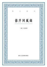 艺文丛刊:节序同风录