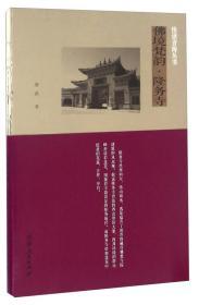 快读青海丛书:佛境梵韵(隆务寺)