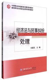 K (正版图书)经济法与民事纠纷处理