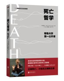 死亡哲学:耶鲁大学第一公开课