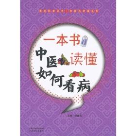 一本书读懂中医如何看病