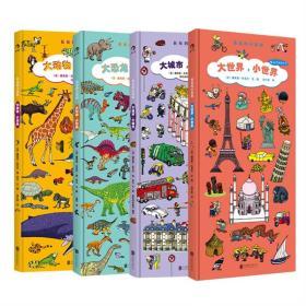 长长的小百科系列:动物+恐龙+世界+城市(套装共4册) [2-8岁]