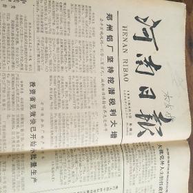 河南日报1981年4月1日