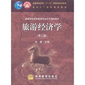 旅游经济学(第二版)田里 9787040205022
