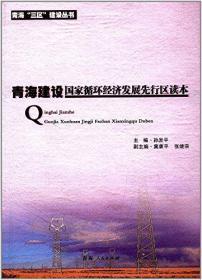 青海建设国家循环经济发展先行区读本 专著 孙发平主编 qing hai jian she guo jia