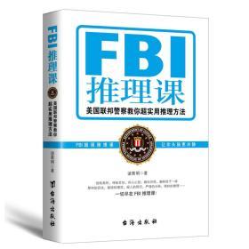 正版FBI推理课:美国联邦警察教你超实用推理方法ZB9787516811382-满168元包邮,可提供发票及清单,无理由退换货服务