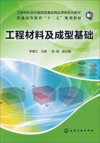 """普通高等教育""""十二五""""规划教材:工程材料及成型基础"""
