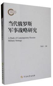 当代俄罗斯军事战略研究