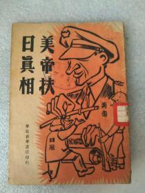 《美帝扶日真相》 封面漂亮 少见插图本(1948年7月个馆藏书 如图)