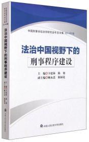 法治中国视野下的刑事程序建设
