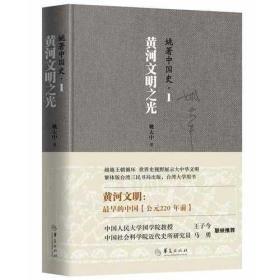姚著中國史1:黃河文明之光