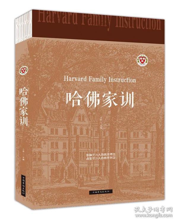 哈佛家训(人生金书·裸背)