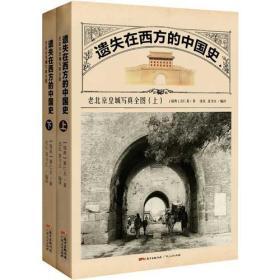 遗失在西方的中国史:老北京皇城写真全图