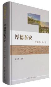 厚德东安:中国德文化之乡