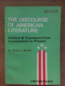 美国文学论述