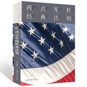 西点军校经典法则(人生金书·裸背)