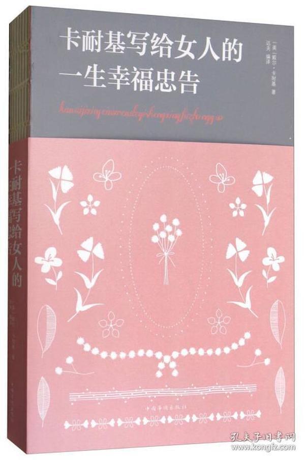 卡耐基写给女人的一生幸福忠告 专著 (美)戴尔·卡耐基著 达夫编译 ka nai ji x