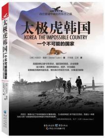 太极虎韩国:一个不可能的国家