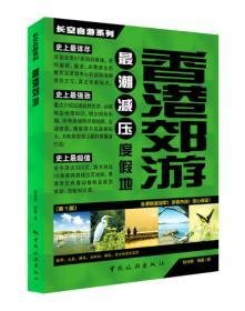 9787503248696-ha-香港郊游:*潮减压度假地·*1版