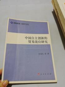 中国自主创新的贸易效应研究