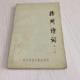 扬州诗词 第三集