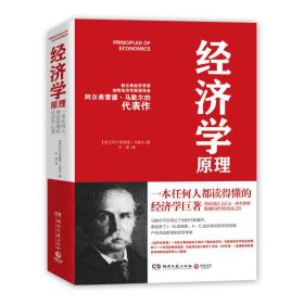 经济学原理Marshall湖南文艺出版社9787540449797